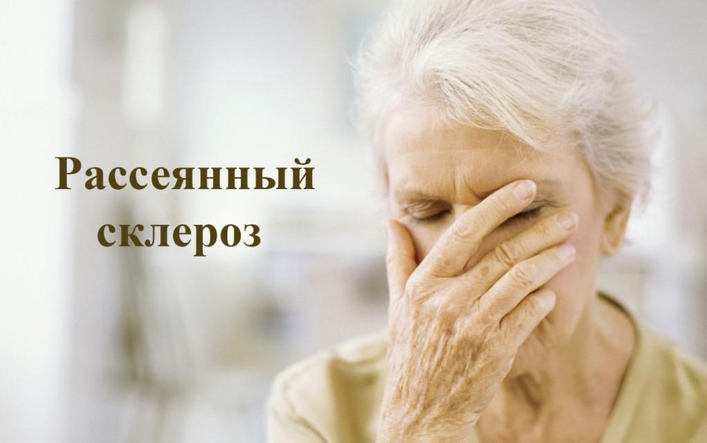 рассеянный склероз у пожилого